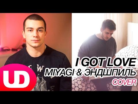 I Got Love — MiyaGi & Эндшпиль (Cover) Банкес и Полярный