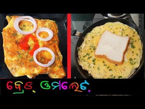 ବ୍ରେଡ଼ ଆମଲେଟ l Bread omlete  | Very very healthy  & testy breakfast recipe  | Odia