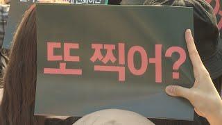 """또 거리로 나선 여성들…""""성차별 편파 수사 규탄"""" / 연합뉴스TV (YonhapnewsTV)"""