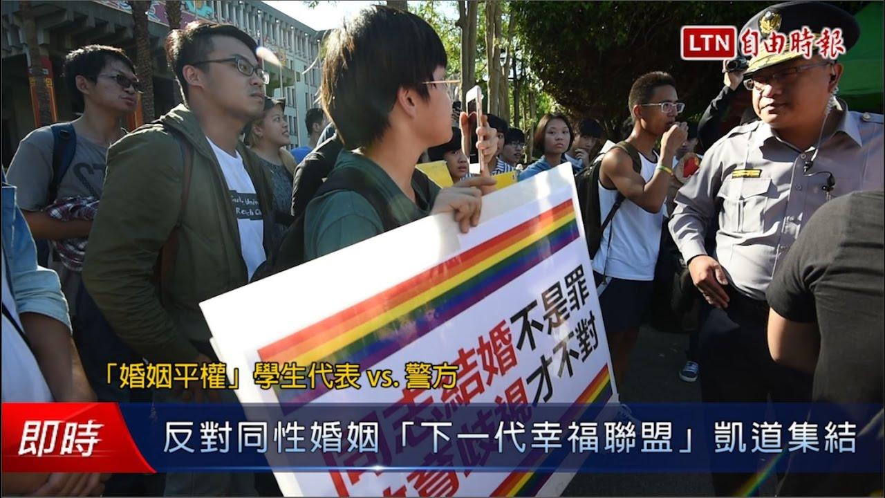 反對同性婚姻「下一代幸福聯盟」凱道集結 - YouTube