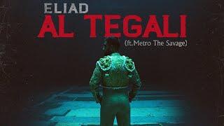 אליעד - אל תגלי (ft. Metro The Savage) Eliad - Al Tegali