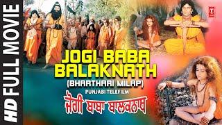 Jogi Baba Balaknath Punjabi Film Bharthari Milaap