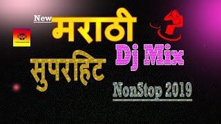 Best Marathi Dj Mix | मराठी मिक्स | New DJ's
