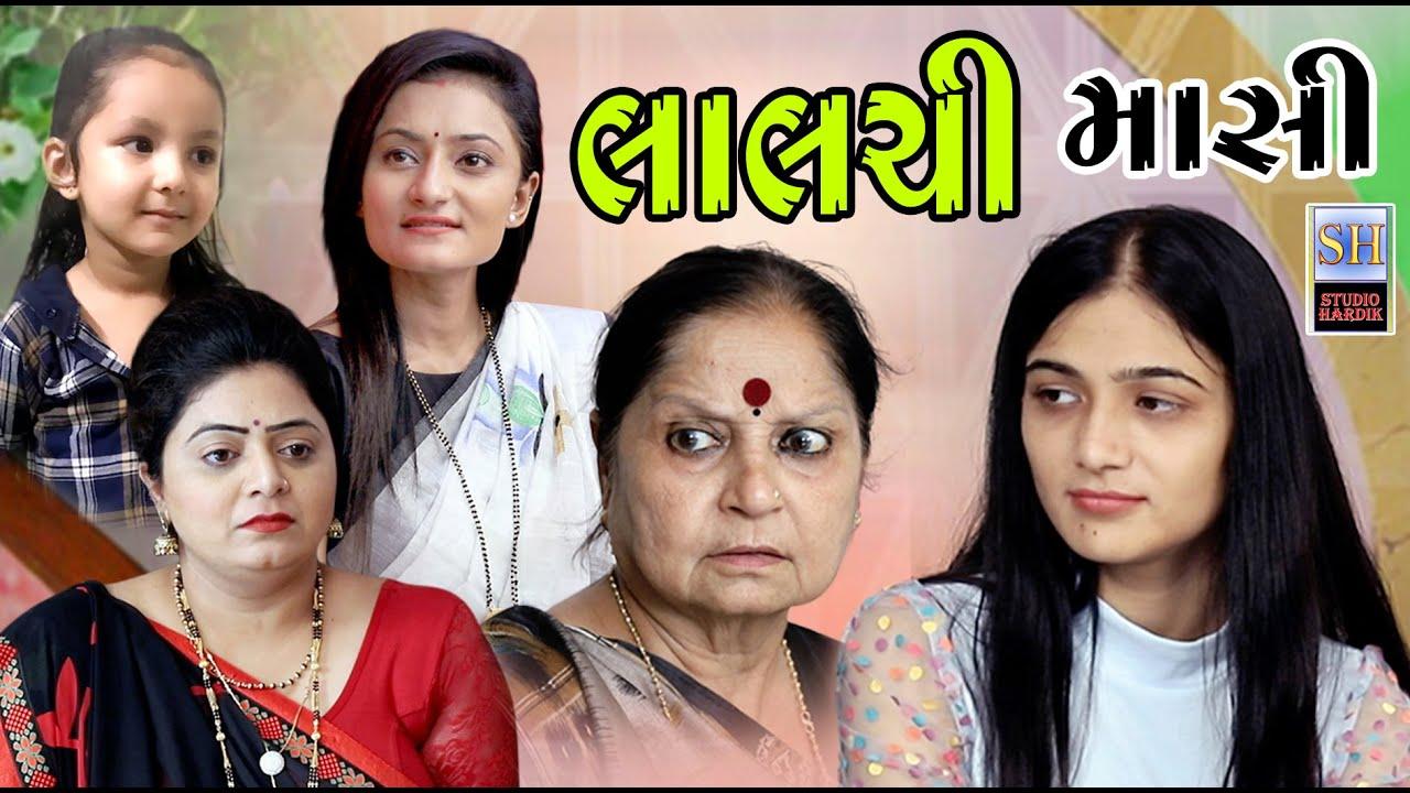 Download Lalchi Masi લાલચી માસી | Gujarati Short Film | Studio Hardik