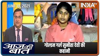 Aaj Ki Baat: Gold medal winner lifter Sunita Devi in Haryana cooks, washes utensils for a living