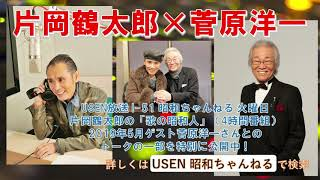 片岡鶴太郎『USEN 昭和ちゃんねる』 ゲスト:2019.5月 菅原洋一さん