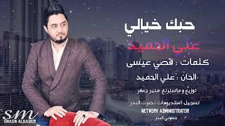 علي الحميد - حبك خيالي / official Audio