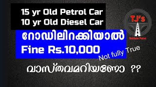 FACT CHECK- Supreme Court Ban on  Petrol & Diesel Vehicles 15 and 10 year Old.