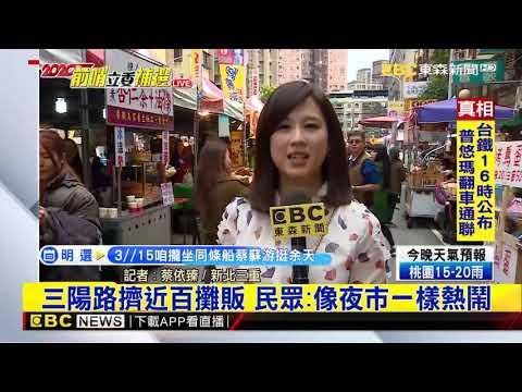 最新》三陽路擠近百攤販 民眾:像夜市一樣熱鬧