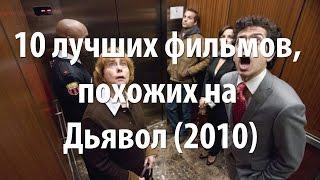 10 лучших фильмов, похожих на Дьявол (2010)