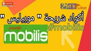 """أكواد شريحة """" موبيليس """" mobilis"""