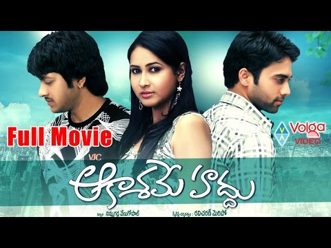 Telugu Movies 2015 Full Length Movies Aakasame Haddu Full Length Telugu Movie || DVD Rip..