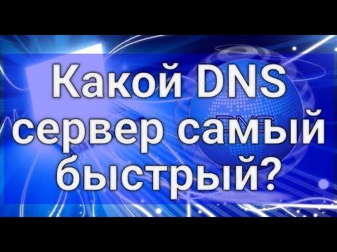 Какой DNS сервер самый быстрый?
