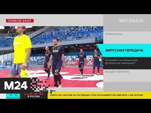 В Италии заявили о необходимости остановить футбольный чемпионат - Москва 24