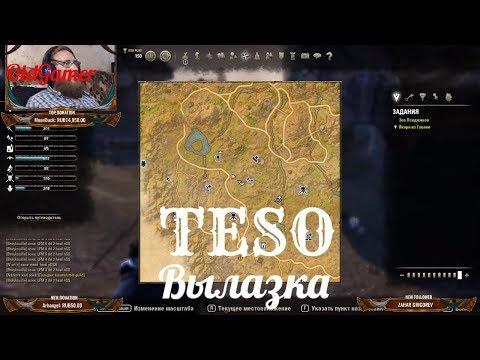 """TESO """"The Elder Scrolls Online""""  серия 50 """"Вылазка""""    (OldGamer) 16+"""