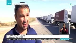 Қазақ-өзбек шекарасында бірнеше  шақырымдық кезек  пайда болды