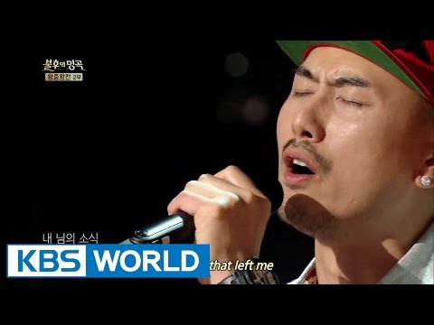 Moon MyungJin - Prayer | 문명진 - 기도 [Immortal Songs 2]