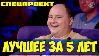9 мая вместе с Лигой Смеха Лучшие Хиты и Приколы СПЕЦВЫПУСК Подборка 2021