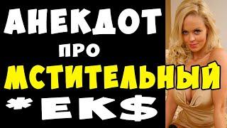 АНЕКДОТ про Месть Мужа и Ожидание Близости Самые Смешные Свежие Анекдоты