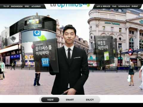 Gong Yoo LG CYON Optimus Q サイト 1