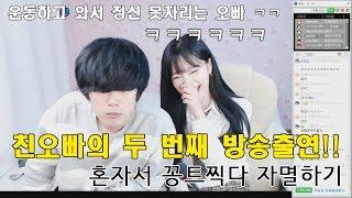 박민정♥ 현실 친남매 방송. 대화주제가 점점...
