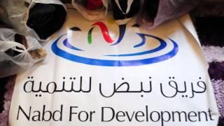 فريق نبض للتنمية - تحدي حملة دفانا محبتنا