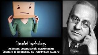 видео Индивидуальная психология А. Адлера
