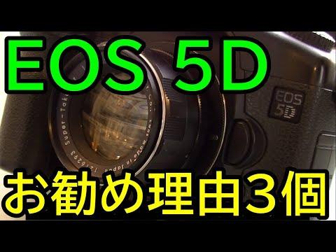【フルサイズデジタル一眼】ジャンク遊びでCANON EOS 5Dを勧める3つの理由
