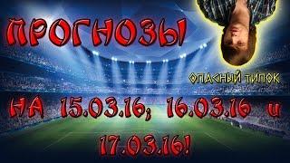 Прогнозы Лига Чемпионов Европы Манчестер Сити Динамо Атлетико Барселона Арсенал Бавария Ювентус!