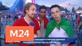 Болельщики довольны финалом ЧМ-2018 - Москва 24