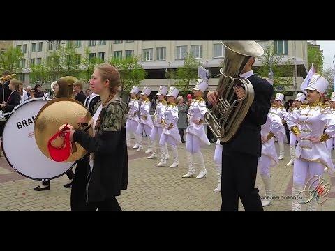 Видео, Белгород 2015. Мир, Труд, Май