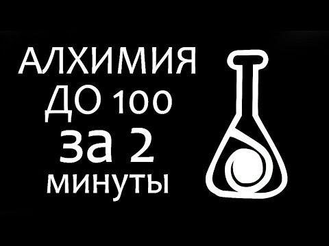 Как прокачать алхимию в скайриме до 100