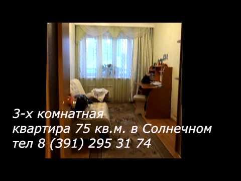 Продам 3-х комнатную квартиру 75 кв.м в м.р. Солнечный цена 4 000 т.р. Красноярск