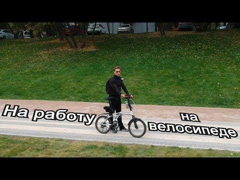 На работу на велосипеде 22 км в одну сторону по Москве