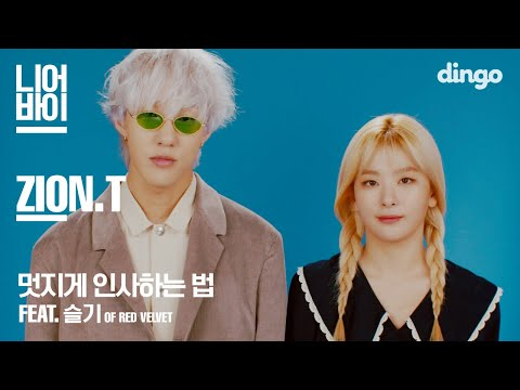 Zion.T – Hello Tutorial (feat. Seulgi of Red Velvet)[NRBY] [LIVE]