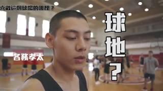 電影【下半場】|孝太好喜歡球地?