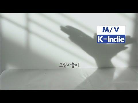 [M/V] Aquibird (아키버드) - Shadowgraph (그림자놀이)