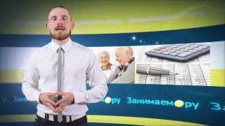 Где пенсионеру взять кредит?(, 2014-06-20T04:22:37.000Z)