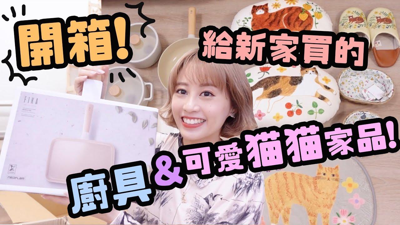入手韓國FIKA廚具♡日本布川愛子貓咪家品♡開箱新家家品!♡|Cynbunny|