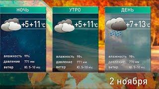 Прогноз погоды на 2 ноября