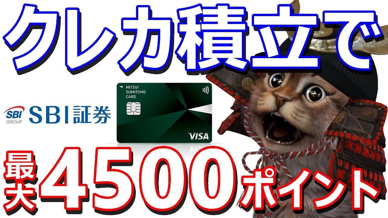 SBI証券でクレカ(三井住友カード)積立始まる!キャンペーン情報やお得な口座開設の方法を解説