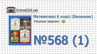Задание № 568 (1) - Математика 6 класс (Виленкин, Жохов)