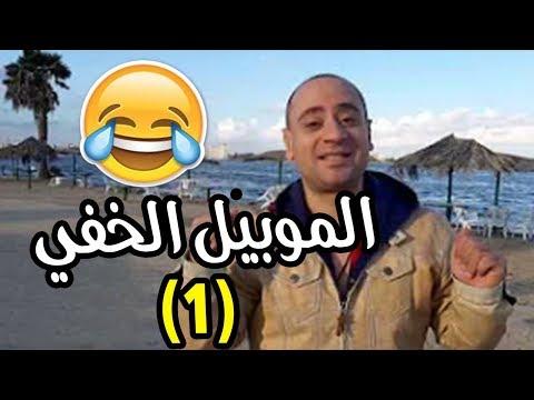 شمبر فى الكاميرا الخفيه فى مصر والنمسا ( الموبيل الخفى الحلقه 1) اتفرج للاخر مسخره