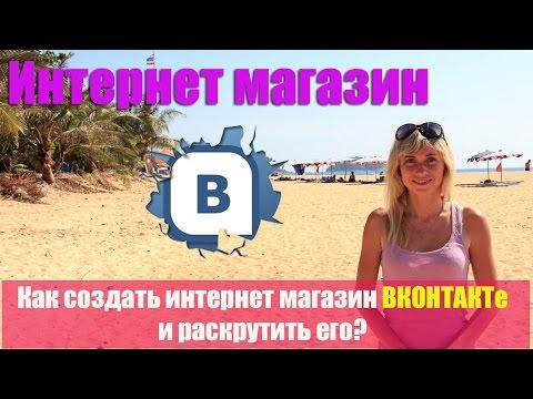 Как открыть интернет магазин Вконтакте и раскрутить его