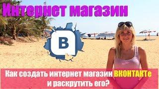 Как открыть интернет магазин Вконтакте и раскрутить его(Хотите открыть интернет магазин Вконтакте и быстро раскрутить его? В видео я подробно рассказываю, как..., 2015-03-02T06:43:21.000Z)
