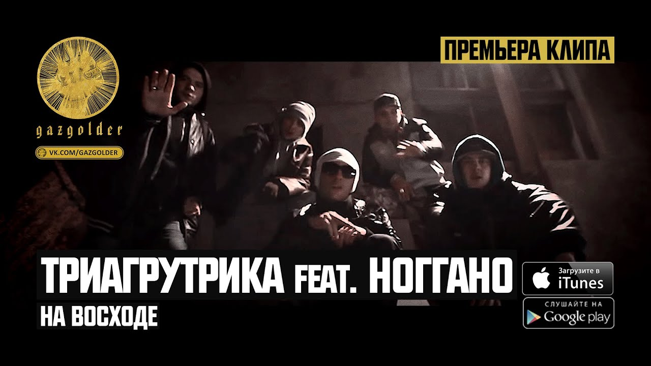 Триагрутрика feat. Ноггано — На Восходе