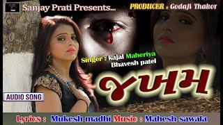 કાજલ મહેરિયા BHAVESH PATEL NEW Latest JAKHAM BEWAFA Gujarati Song 2019 song