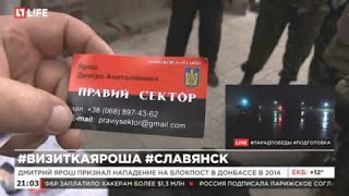 Ярош подтвердил существование легендарной визитки(Два года прошло с момента боя активистов