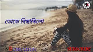 সুখৰ বাবেহে মৰম তোকে বিছাৰিলো|| Watts app status video||Assamese bihu sad song.