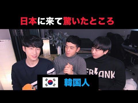 初めて日本に来た韓国人が驚いたところ !